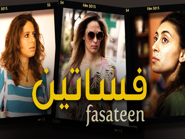 MWF 2014 Official Selection: Fasateen