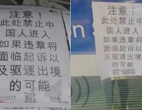 NUS responds to racist flyers